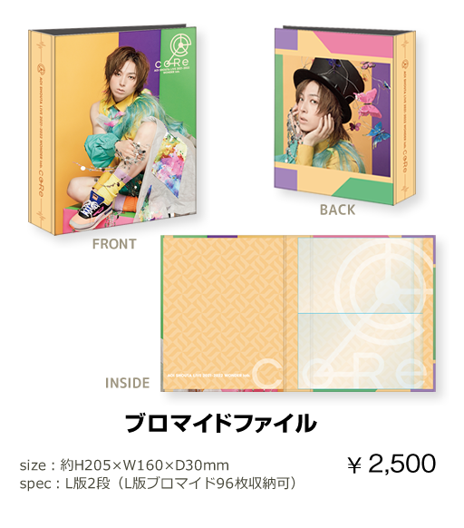 ブロマイドファイル¥2,500