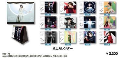 「蒼井翔太 LIVE 2021-2022 WONDER lab. coRe」卓上カレンダー ¥2,200