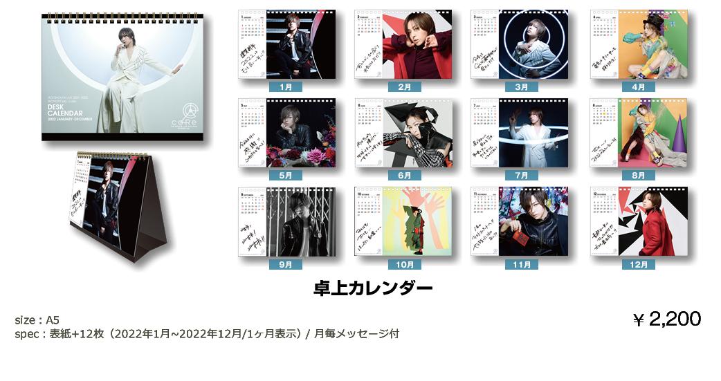 卓上カレンダー¥2,200