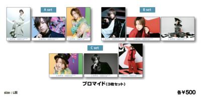 「蒼井翔太 LIVE 2021-2022 WONDER lab. coRe」ブロマイド(3枚セット) 各¥500