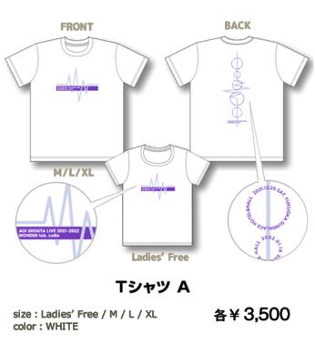 「蒼井翔太 LIVE 2021-2022 WONDER lab. coRe」TシャツA ¥3,500