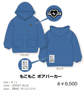 「蒼井翔太 LIVE 2021-2022 WONDER lab. coRe」もこもこ ボアパーカー ¥6,500