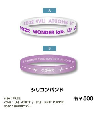 「蒼井翔太 LIVE 2021-2022 WONDER lab. coRe」シリコンバンド 各¥500