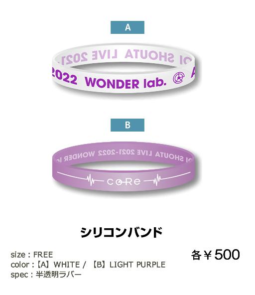シリコンバンド各¥500
