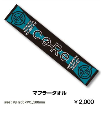 「蒼井翔太 LIVE 2021-2022 WONDER lab. coRe」マフラータオル ¥2,000