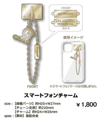 「蒼井翔太 LIVE 2021-2022 WONDER lab. coRe」スマートフォンチャーム ¥1,800
