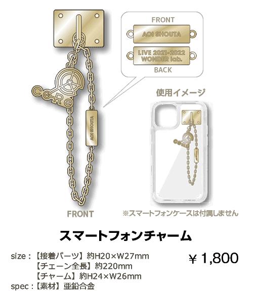 スマートフォンチャーム¥1,800