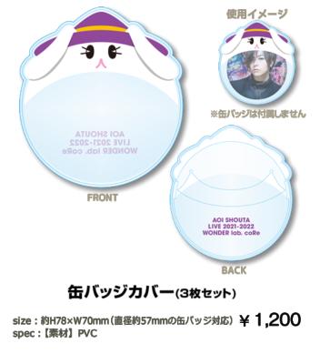 「蒼井翔太 LIVE 2021-2022 WONDER lab. coRe」缶バッジカバー(3枚セット) ¥1,200