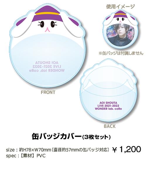 缶バッジカバー(3枚セット)¥1,200