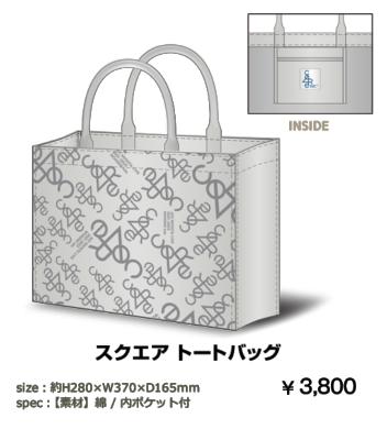 「蒼井翔太 LIVE 2021-2022 WONDER lab. coRe」スクエア トートバッグ ¥3,800