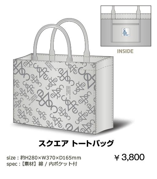 スクエア トートバッグ¥3,800