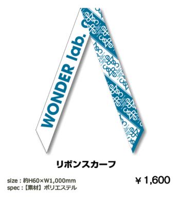 「蒼井翔太 LIVE 2021-2022 WONDER lab. coRe」リボンスカーフ ¥1,600
