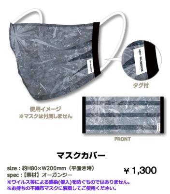 「蒼井翔太 LIVE 2021-2022 WONDER lab. coRe」マスクカバー ¥1,300