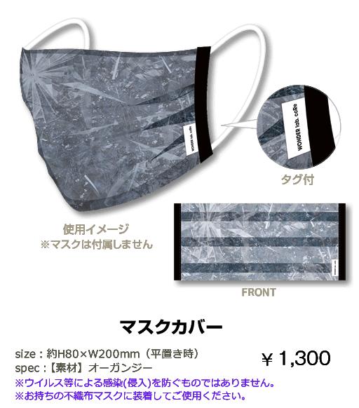 マスクカバー¥1,300