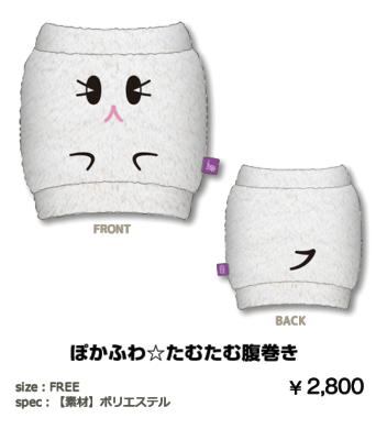 「蒼井翔太 LIVE 2021-2022 WONDER lab. coRe」ぽかふわ☆たむたむ腹巻き ¥2,800