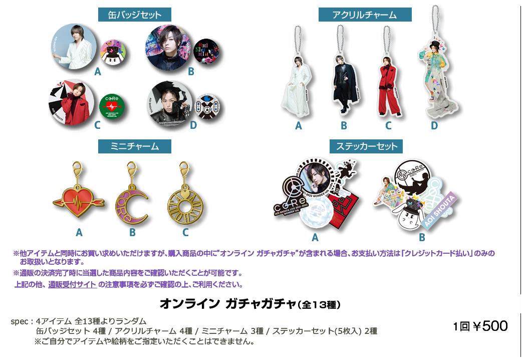 オンラインガチャガチャ(全13種)各¥500