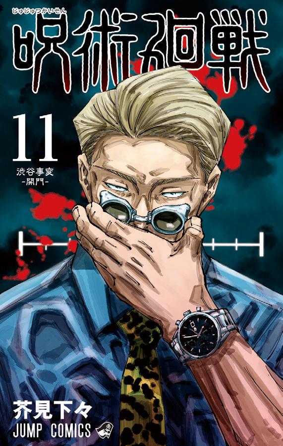 「呪術廻戦」11巻