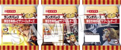 「鬼滅の刃×ローソン」ランチパック 煉獄杏寿郎のピザソース&チーズ