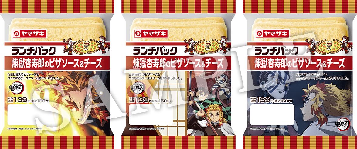 「鬼滅の刃×ローソンランチパック 煉獄杏寿郎のピザソース&チーズ