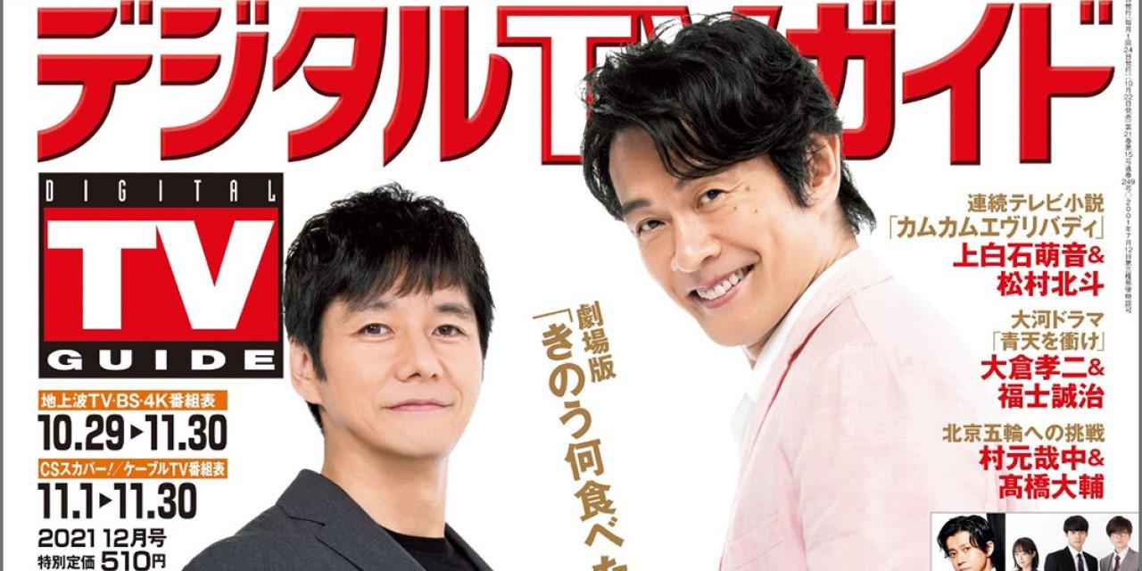 「きのう何食べた」シロさん&ケンジ妄想シチュグラビアも!「デジタルTVガイド」12月号で特集