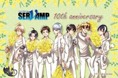 SERVAMP-サーヴァンプ- ~10th anniversary~