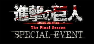 「進撃の巨人」The Final Season SPECIAL EVENTロゴ