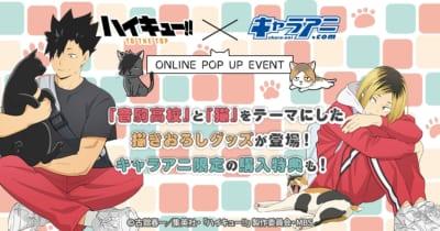 ハイキュー!! TO THE TOP×キャラアニ.com ポップアップショップ