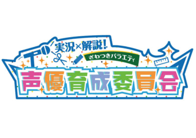 ざわつきバラエティ「声優育成委員会」ロゴ