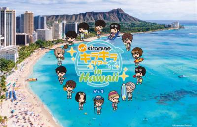 「Kiramuneと行く!キラキラツアー in Hawaii」メインビジュアル