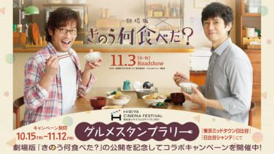 「きのう何食べた?×東京ミッドタウン日比谷&日比谷シャンテ」