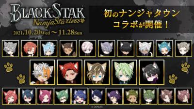 「ブラックスター -Namja Starless-(ナンジャスターレス)」メインビジュアル