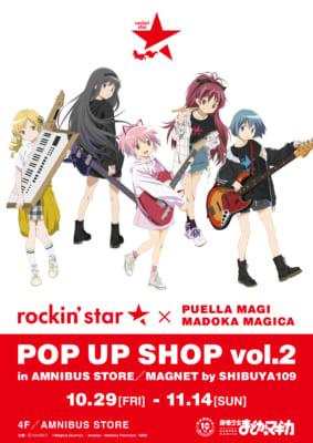 「rockin'star × 魔法少女まどか☆マギカ POP UP SHOP」メインビジュアル