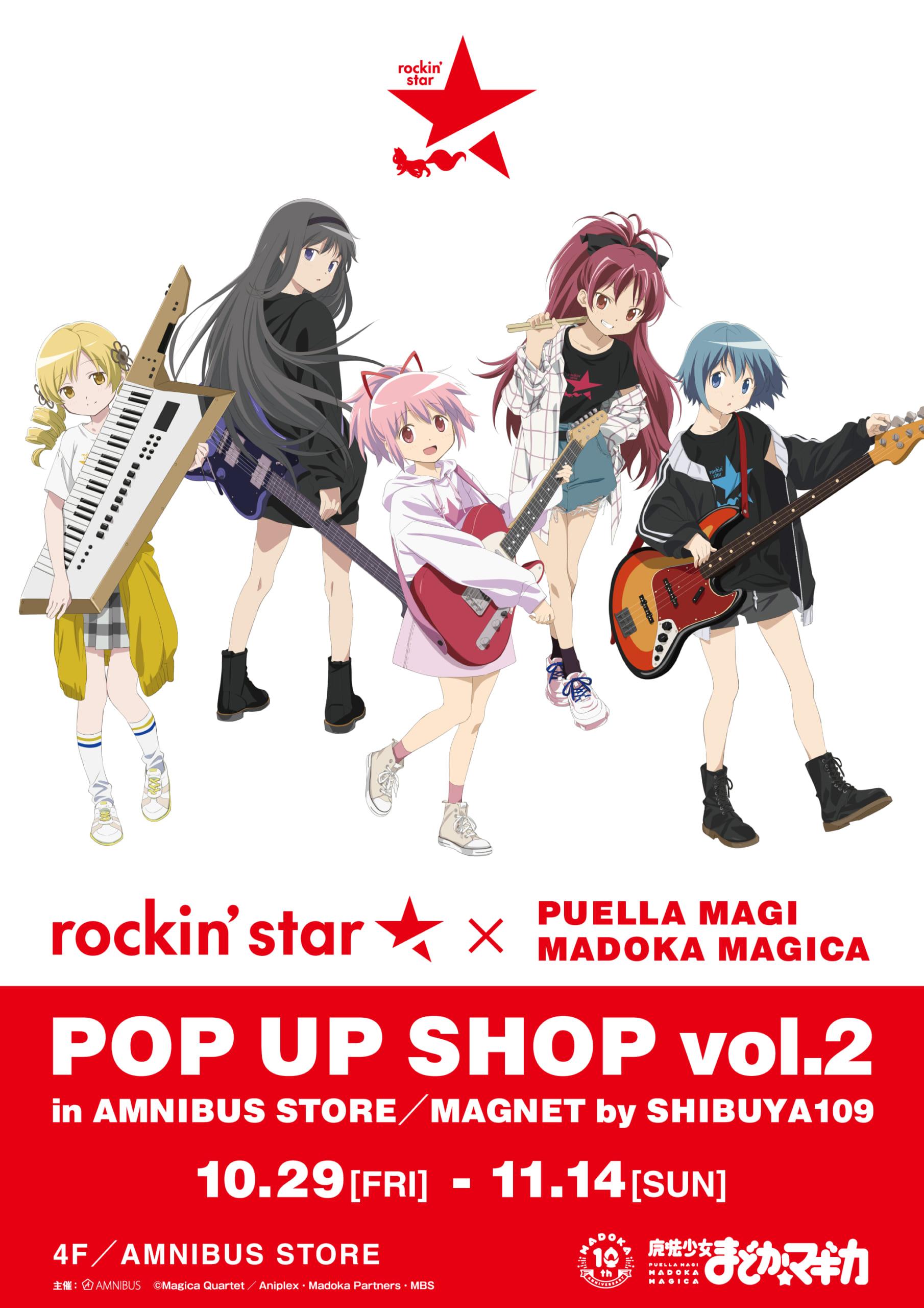 「まどマギ × rockin'star」期間限定ショップ開催!ストリート系まどかたちがかわいい