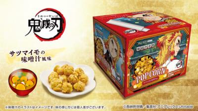 「鬼滅の刃」煉獄杏寿郎 サツマイモの味噌汁風味ポップコーンBOX(マグネット入)