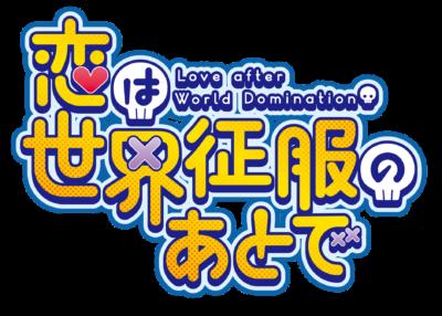 TVアニメ「恋は世界征服のあとで」ロゴ