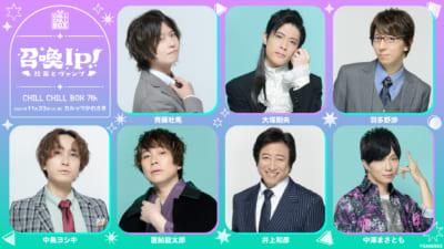 CHILL CHILL BOX 7th朗読劇「召喚IP!〜社畜とヴァンプ〜」メインビジュアル