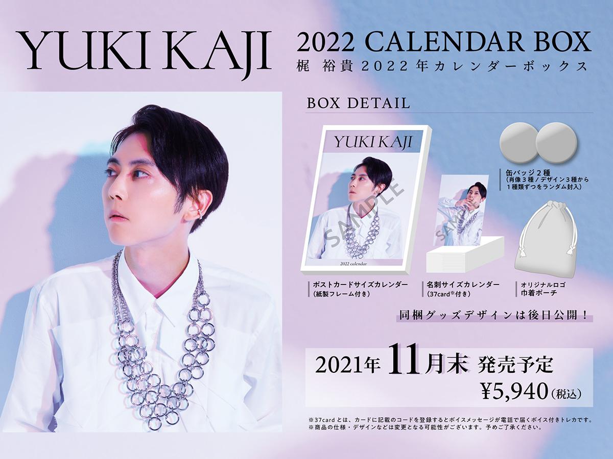艶っぽい梶さんを見て…!声優・梶裕貴さん「2022年 カレンダーボックス」発売決定!