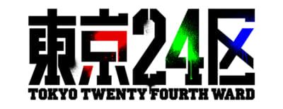 東京24区ロゴ
