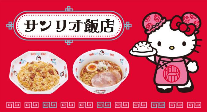 「サンリオ」中華風姿キャラが描かれた食器登場!ごはんタイムも楽しい気分に