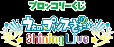 ブロッコリーくじ「うたの☆プリンスさまっ♪ Shining Live Love My Idol! アナザーショットVer.」ロゴ