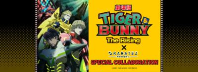「劇場版 TIGER & BUNNY -The Rising-」カラオケの鉄人