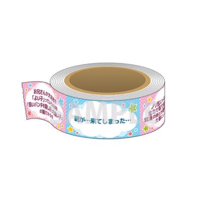 「うらみちお兄さん@ダッシュストア」マスキングテープ(3種):名言!?