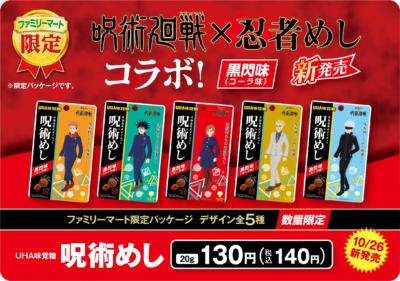 TVアニメ「呪術廻戦」×「ファミリーマート」呪術めし