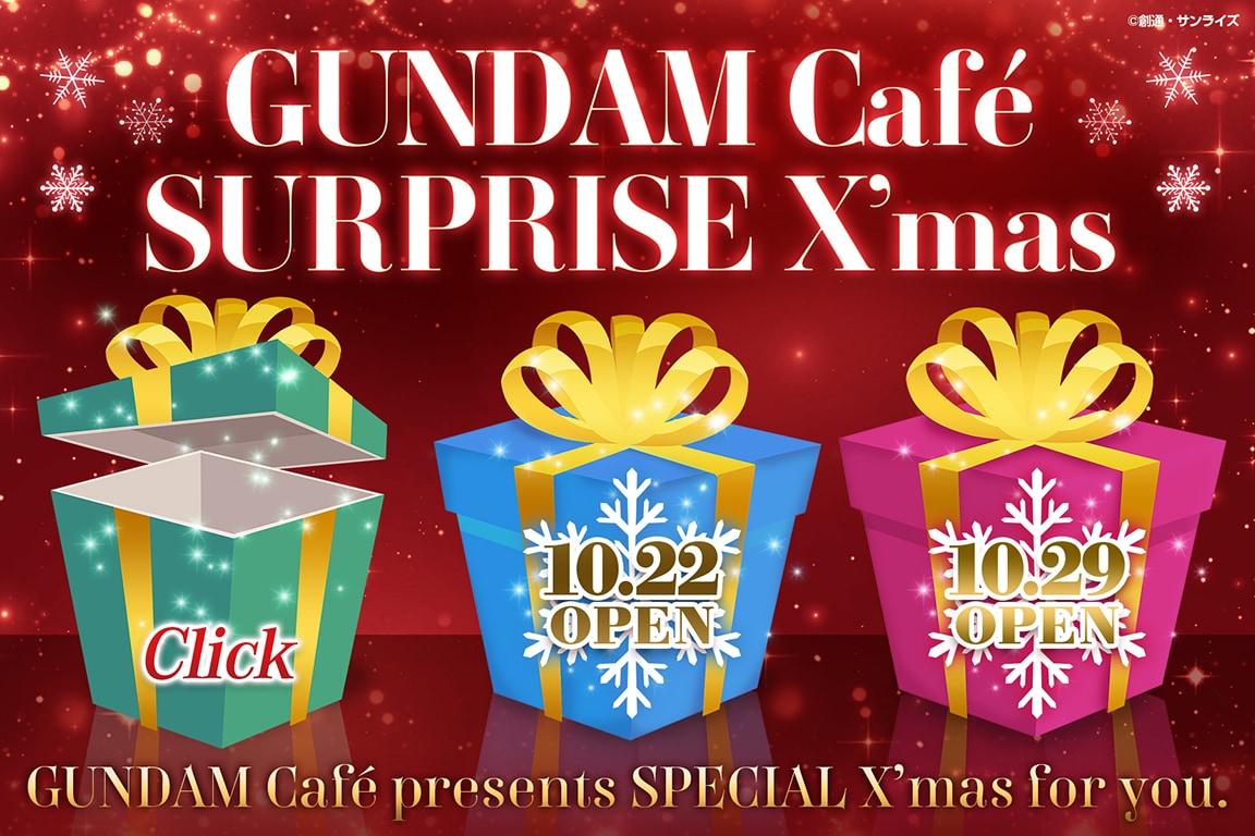 「GUNDAM Café Christmas ~Christmas decoration~」情報解禁写真