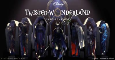 「ディズニー ツイステッドワンダーランド」