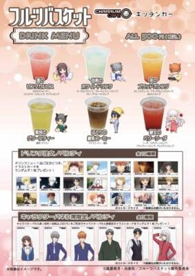 「フルーツバスケット×キャラウムカフェ」大阪キッチンカーメニュー