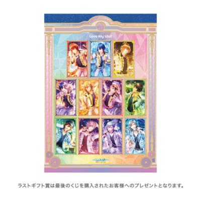 ブロッコリーくじ「うたの☆プリンスさまっ♪ Shining Live Love My Idol! アナザーショットVer.」ラストギフト賞