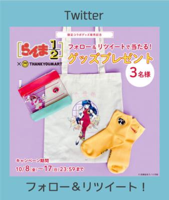 「らんま1/2×サンキューマート」コラボ Twitterキャンペーン