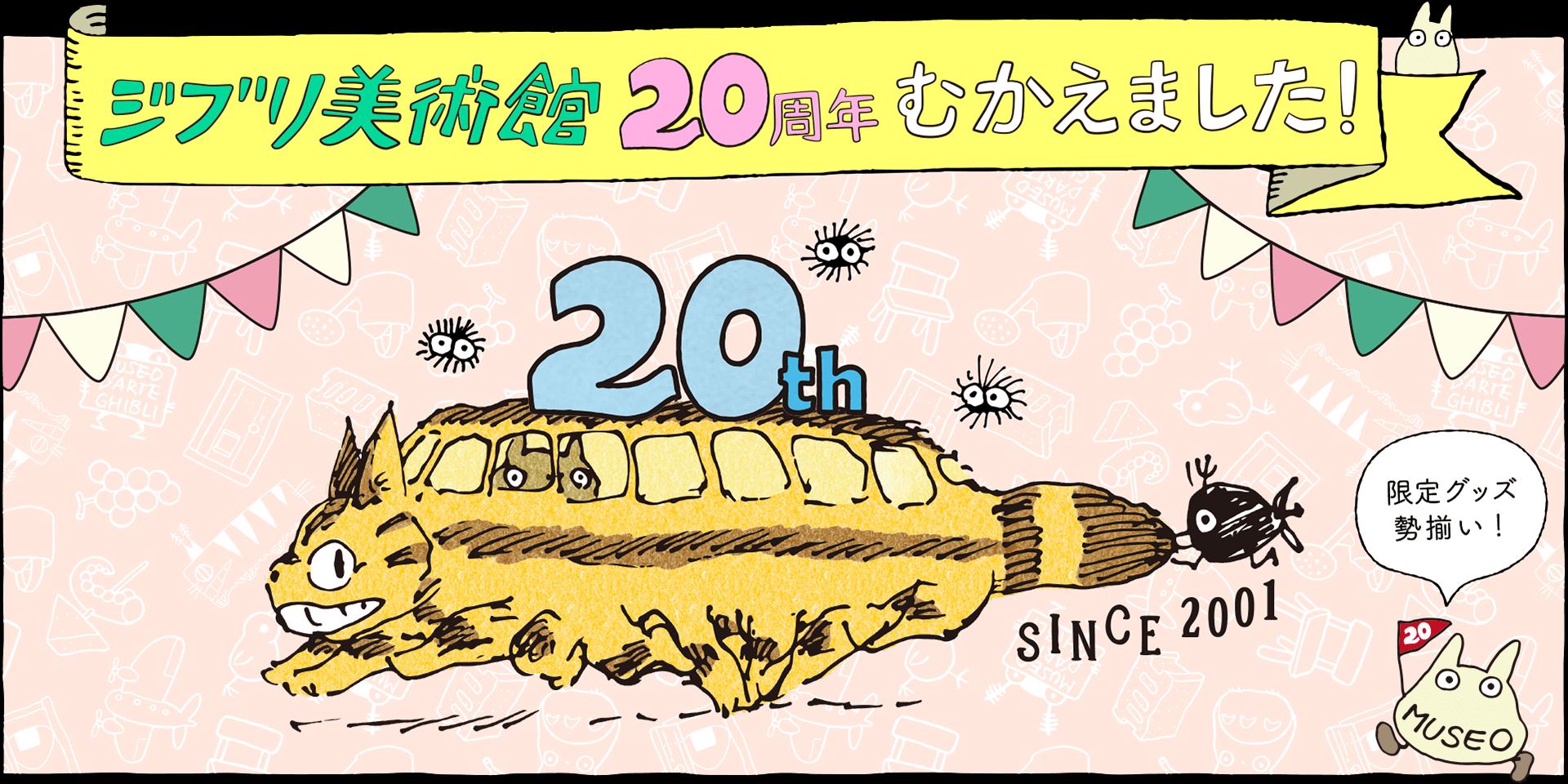 """「三鷹の森ジブリ美術館」オンラインショップ""""マンマユート""""オープン!アパレルから雑貨まで"""