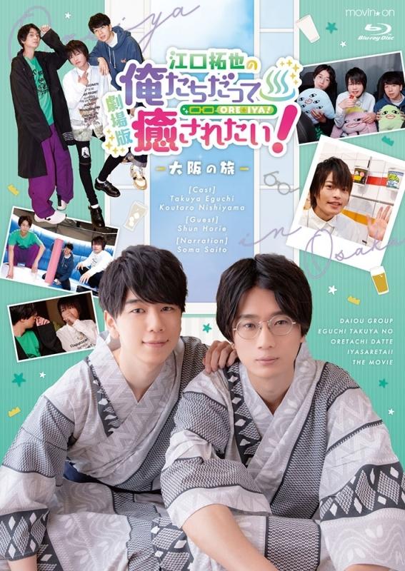 【Blu-ray】劇場版 江口拓也の俺たちだって癒されたい!~大阪の旅~